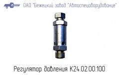 Регулятор давления К24.02.00.100